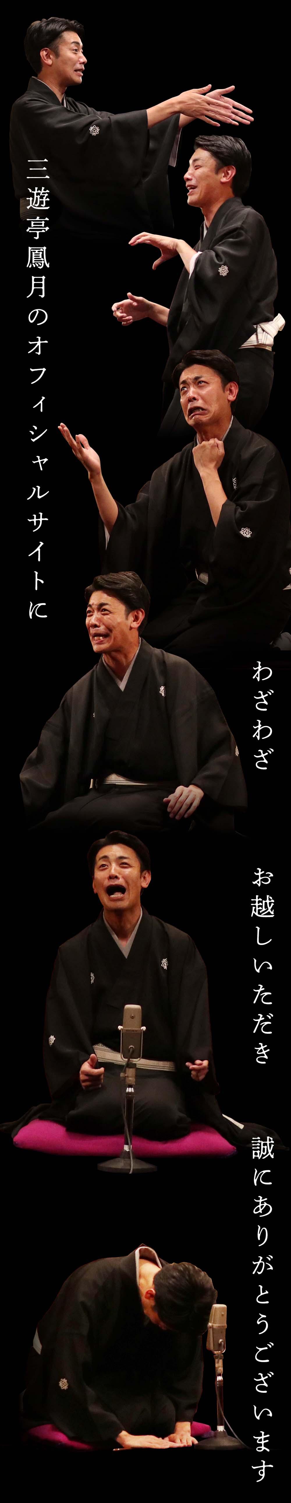 三遊亭鳳月のオフィシャルサイトにわざわざお越しいただき誠にありがとうございます